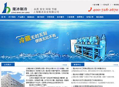 隆冰制冷网站建设