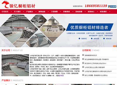 骏亿橱柜铝材网站建设