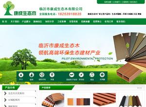 临沂康成生态木网站建设案例