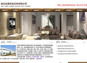 发展科技石材网站建设案例