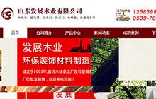 发展木业网站建设案例