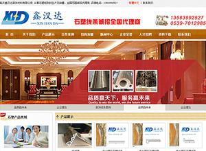 鑫汉达网站建设案例